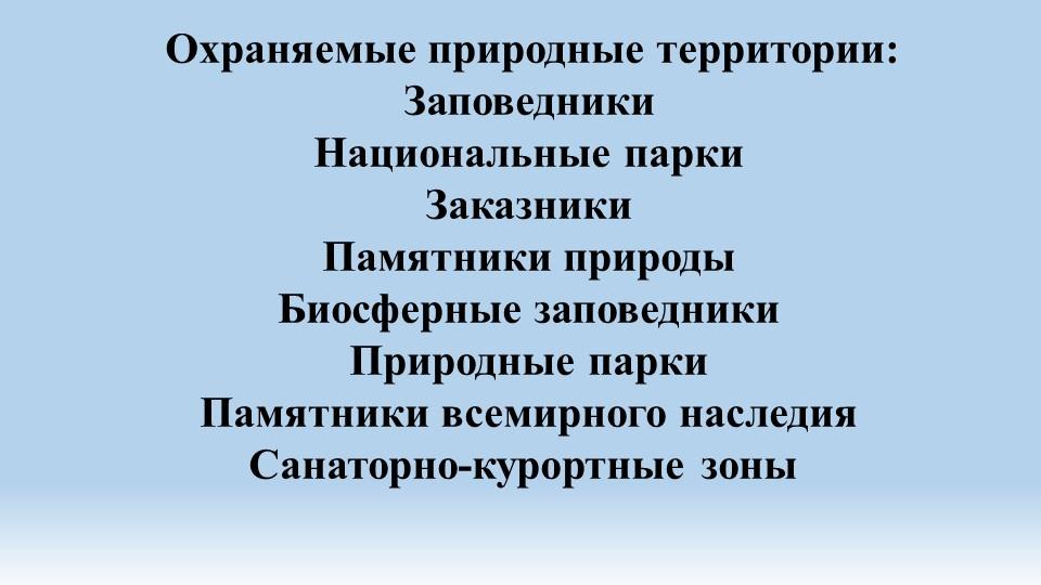 Охраняемые природные территории: Заповедники Национальные парки Заказники...