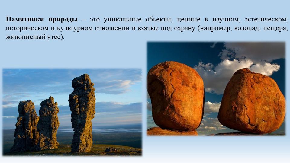 Памятники природы – это уникальные объекты, ценные в научном, эстетическом, и...