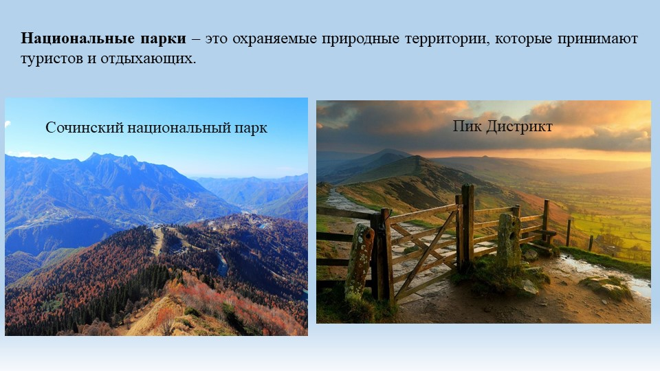Национальные парки – это охраняемые природные территории, которые принимают т...