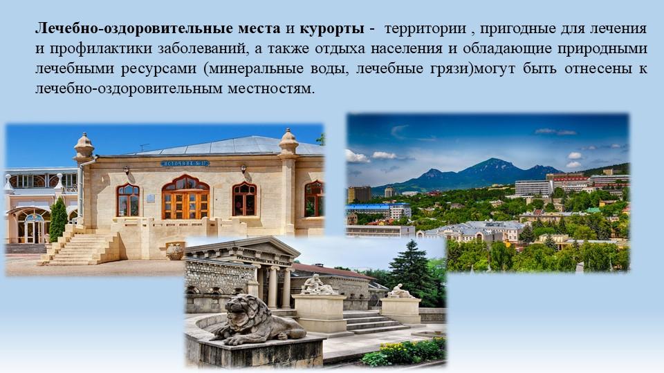 Лечебно-оздоровительные места и курорты -  территории , пригодные для лечения...