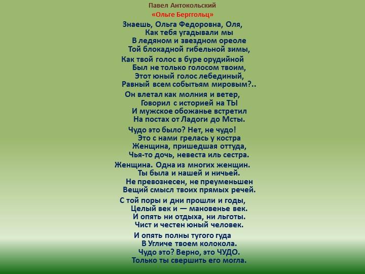 Павел Антокольский«Ольге Берггольц»Знаешь, Ольга Федоровна, Оля,Как тебя у...