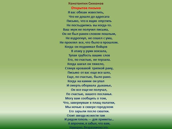 Константин СимоновОткрытое письмоЯ вас обязан известить,Что не дошло до ад...