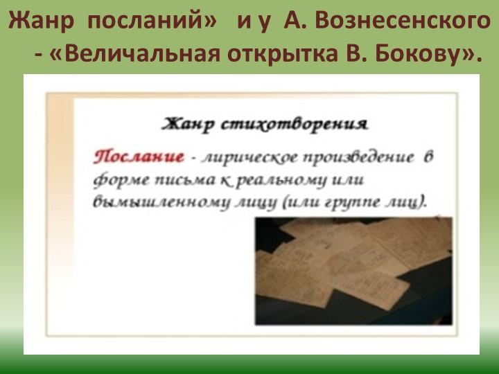 Жанр  посланий»   и у  А. Вознесенского - «Величальная открытка В. Бокову».