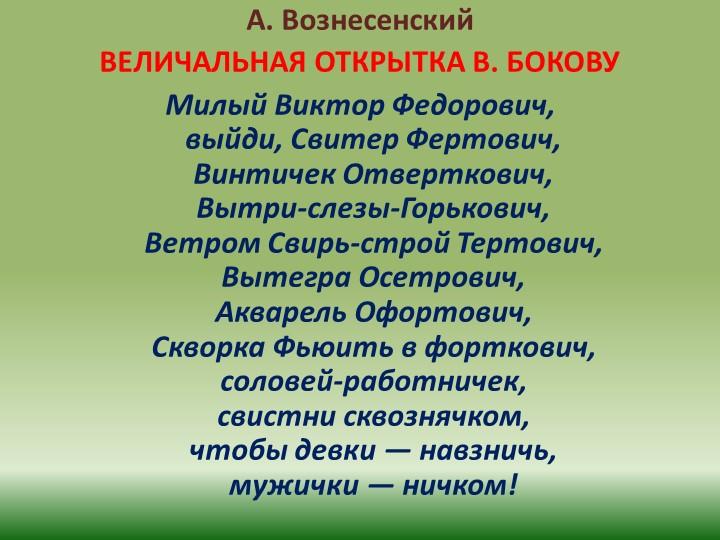 А. ВознесенскийВЕЛИЧАЛЬНАЯ ОТКРЫТКА В. БОКОВУМилый Виктор Федорович,выйди,...