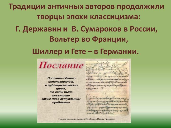 Традиции античных авторов продолжили творцы эпохи классицизма: Г. Державин...