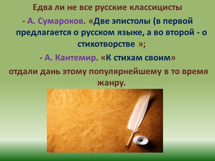 Едва ли не все русские классицисты - А. Сумароков. «Две эпистолы (в первой п...
