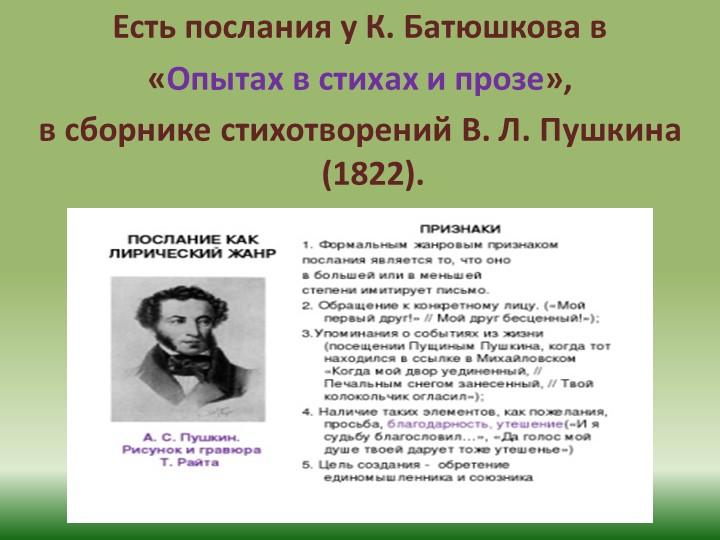 Есть послания у К. Батюшкова в«Опытах в стихах и прозе», в сборнике стихотв...