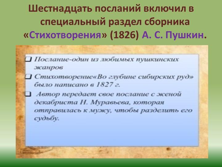 Шестнадцать посланий включил в специальный раздел сборника «Стихотворения» (1...