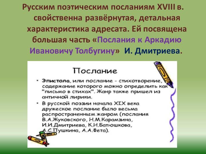 Русским поэтическим посланиям XVIII в. свойственна развёрнутая, детальная хар...