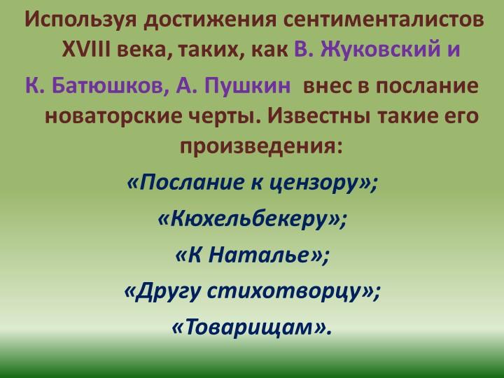 Используя достижения сентименталистов XVIII века, таких, как В. Жуковский и...