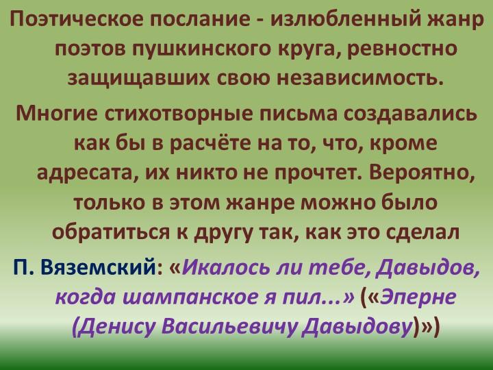 Поэтическое послание - излюбленный жанр поэтов пушкинского круга, ревностно з...