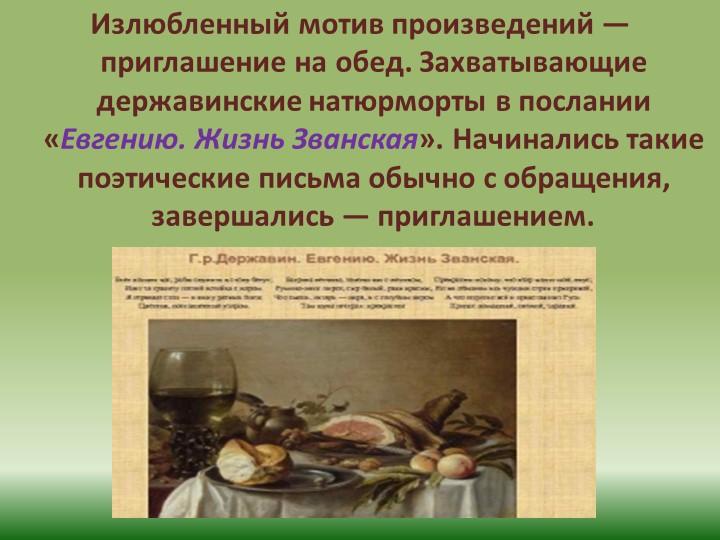 Излюбленный мотив произведений — приглашение на обед. Захватывающие державинс...