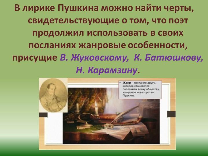 В лирике Пушкина можно найти черты, свидетельствующие о том, что поэт продолж...