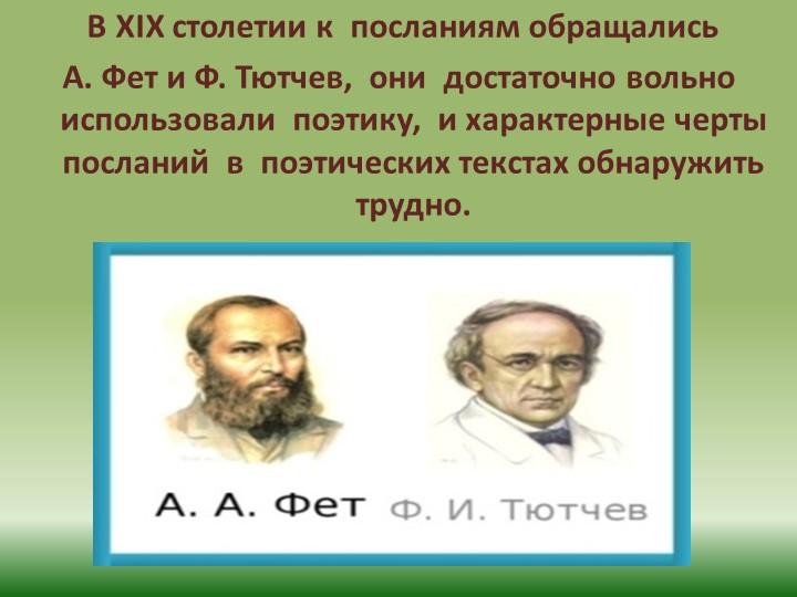 В XIX столетии к  посланиям обращались А. Фет и Ф. Тютчев,  они  достаточно...