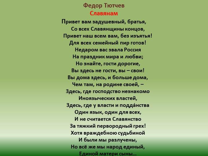 Федор ТютчевСлавянамПривет вам задушевный, братья,Со всех Славянщины концо...