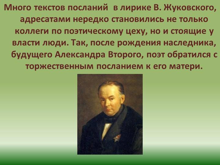 Много текстов посланий  в лирике В. Жуковского, адресатами нередко становилис...