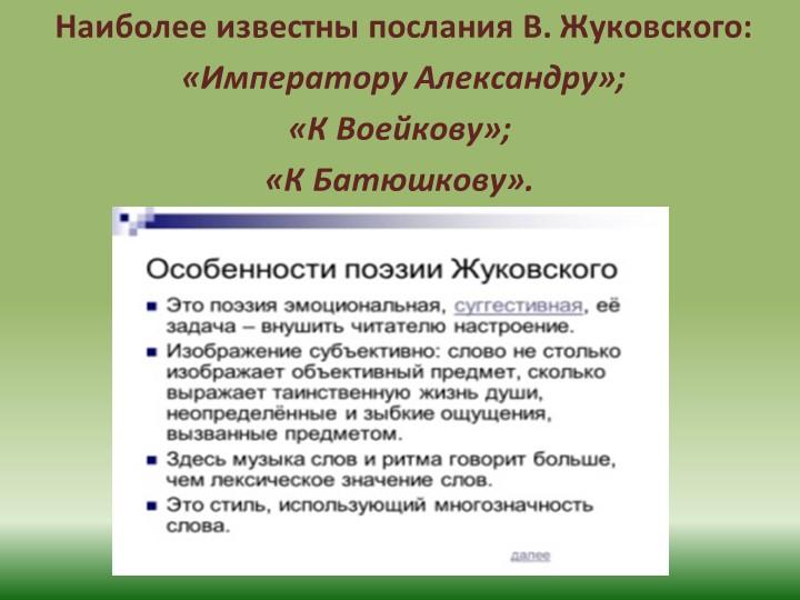 Наиболее известны послания В. Жуковского: «Императору Александру»;«К Воейк...