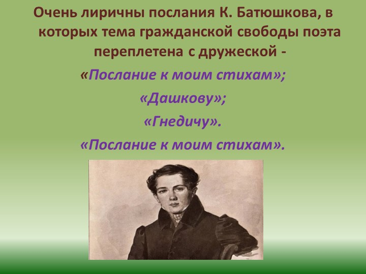 Очень лиричны послания К. Батюшкова, в которых тема гражданской свободы поэта...