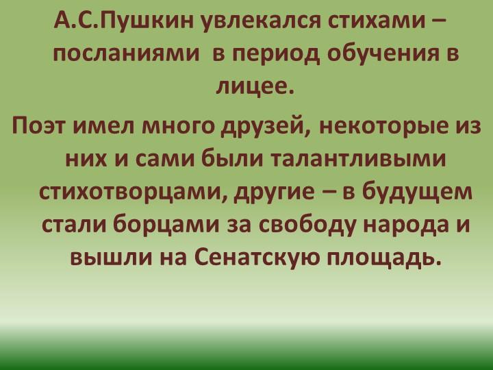 А.С.Пушкин увлекался стихами – посланиями  в период обучения в лицее. Поэт...