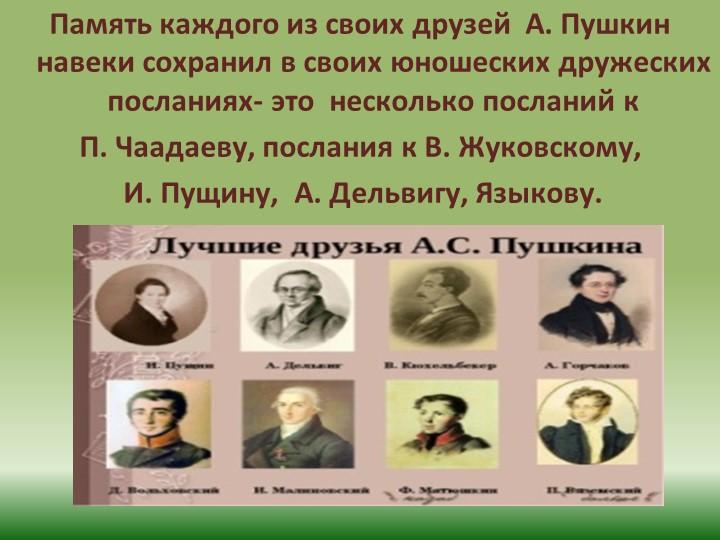 Память каждого из своих друзей  А. Пушкин навеки сохранил в своих юношеских д...