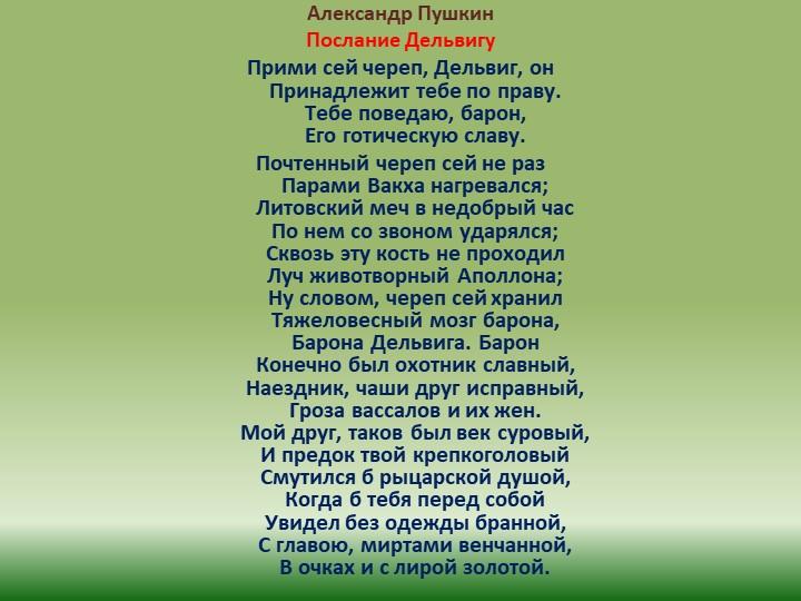 Александр ПушкинПослание ДельвигуПрими сей череп, Дельвиг, онПринадлежит т...