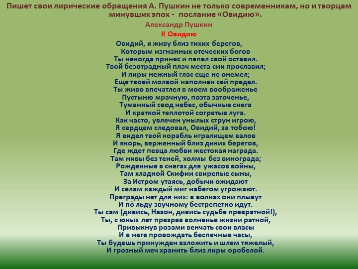 Пишет свои лирические обращения А. Пушкин не только современникам, но и творц...