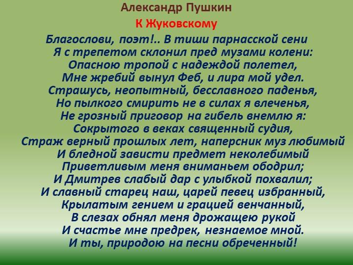 Александр ПушкинК ЖуковскомуБлагослови, поэт!.. В тиши парнасской сениЯ с...