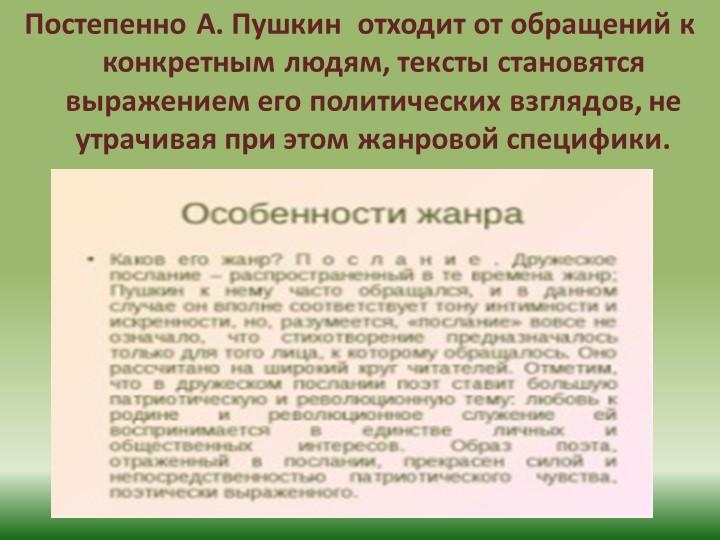 Постепенно А. Пушкин  отходит от обращений к конкретным людям, тексты становя...