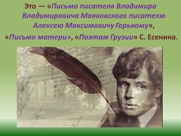 Это — «Письмо писателя Владимира Владимировича Маяковского писателю Алексею М...