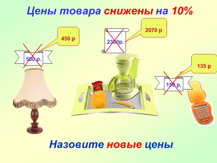 Цены товара снижены на 10%Назовите новые цены500 р.2300р.150 р.450 р2070 р...