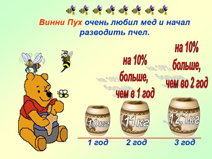 Винни Пух очень любил мед и начал разводить пчел.1 год10кг2 годна 10%больше,...