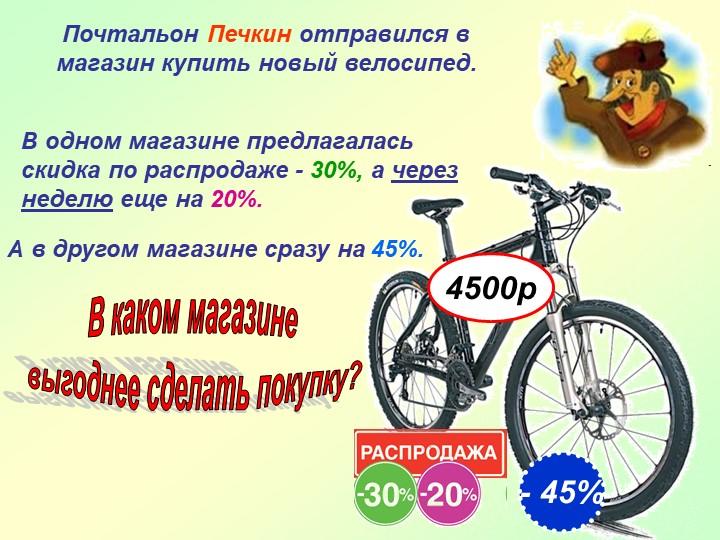 Почтальон Печкин отправился в магазин купить новый велосипед.В одном магазине...