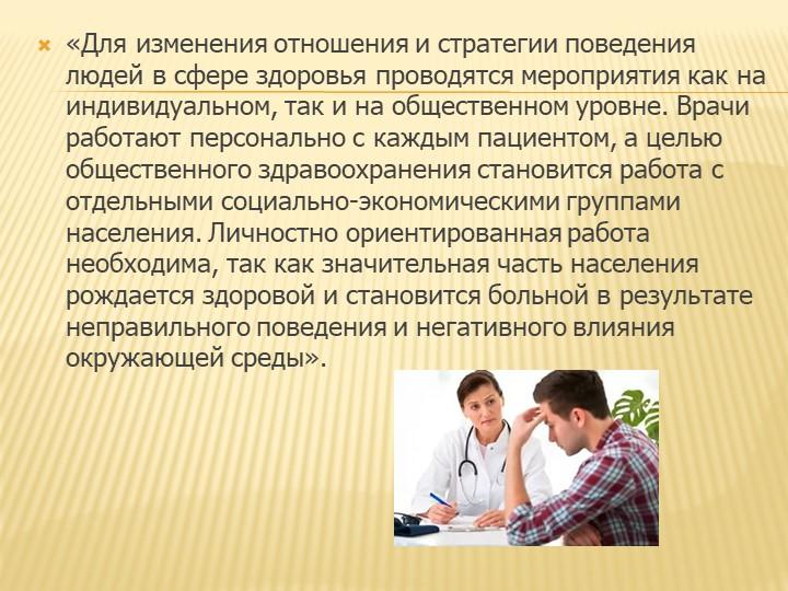 «Для изменения отношения и стратегии поведения людей в сфере здоровья проводя...