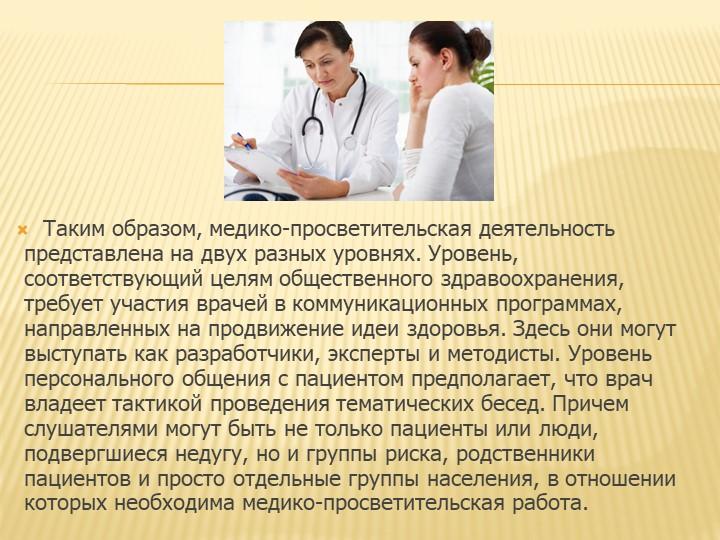 Таким образом, медико-просветительская деятельность представлена на двух разн...