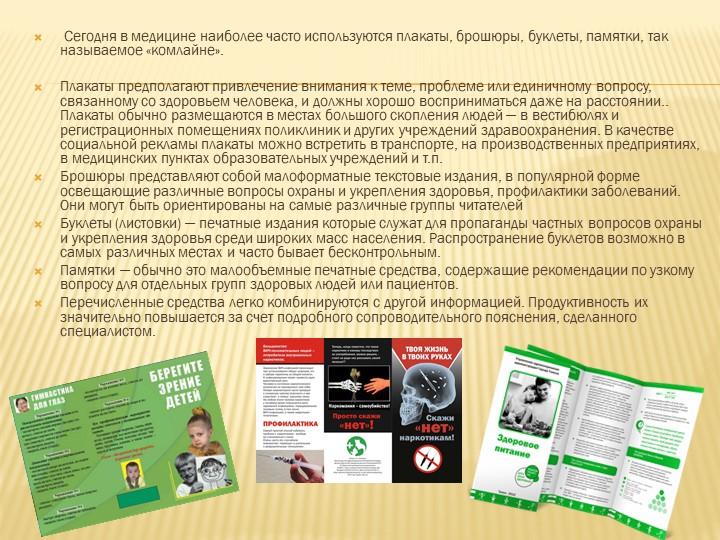 Сегодня в медицине наиболее часто используются плакаты, брошюры, буклеты, па...