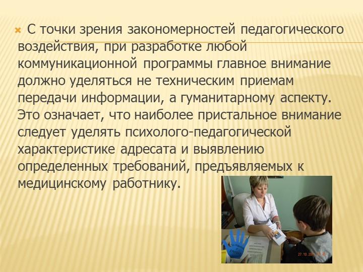 С точки зрения закономерностей педагогического воздействия, при разработке лю...