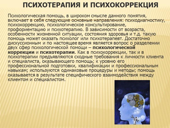Психотерапия и психокоррекцияПсихологическая помощь, в широком смысле данно...