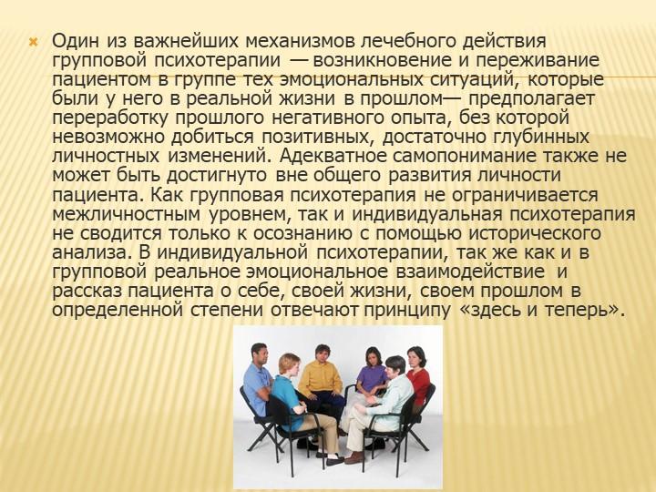 Один из важнейших механизмов лечебного действия групповой психотерапии—возн...