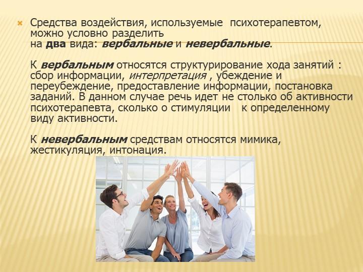 Средства воздействия, используемые  психотерапевтом, можно условно разделить...