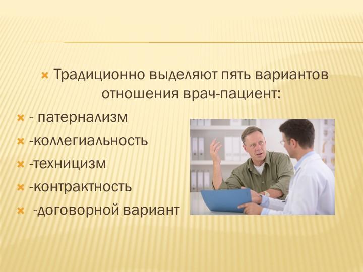 Традиционно выделяют пять вариантов отношения врач-пациент:- патернализм -к...