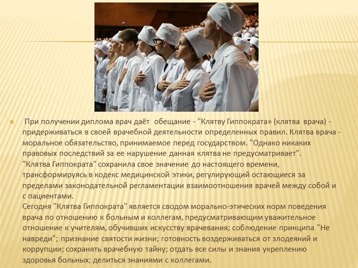 """При получении диплома врач даёт  обещание - """"Клятву Гиппократа» (клятва  вра..."""