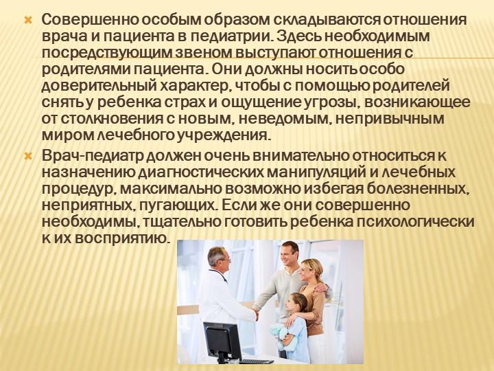 Совершенно особым образом складываются отношения врача и пациента в педиатрии...