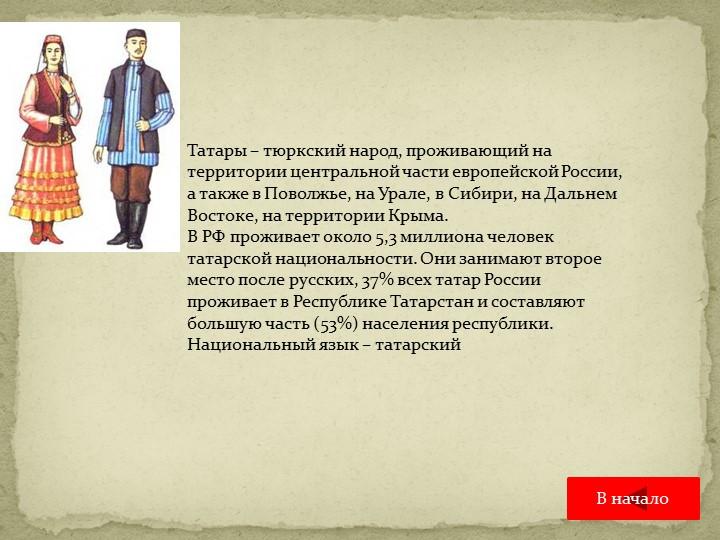 Татары – тюркский народ, проживающий на территории центральной части европейс...