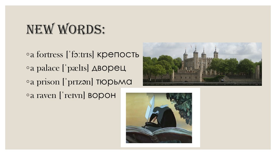 New Words:a fortress [ˈfɔːtrɪs] крепость  
