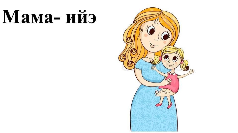 Мама- ийэ