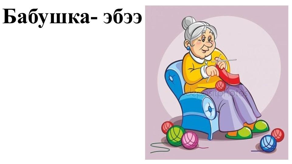 Бабушка- эбээ
