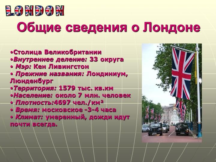 Столица ВеликобританииВнутреннее деление: 33 округа Мэр: Кен Ливингстон  П...