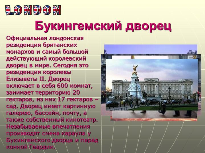 Букингемский дворецОфициальная лондонская резиденция британских монархов и са...