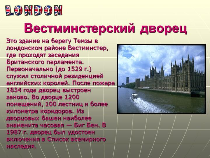 Вестминстерский дворецЭто здание на берегу Темзы в лондонском районе Вестминс...