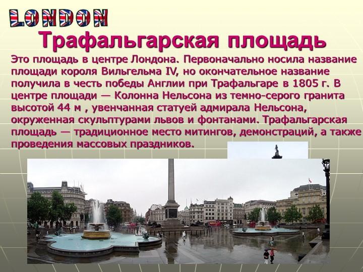 Трафальгарская площадьЭто площадь в центре Лондона. Первоначально носила назв...